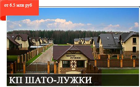 КП Шато-Лужки